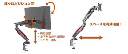 FREEWAY LEV-ARM02 スプリングメカニズムを採用したモニターアーム