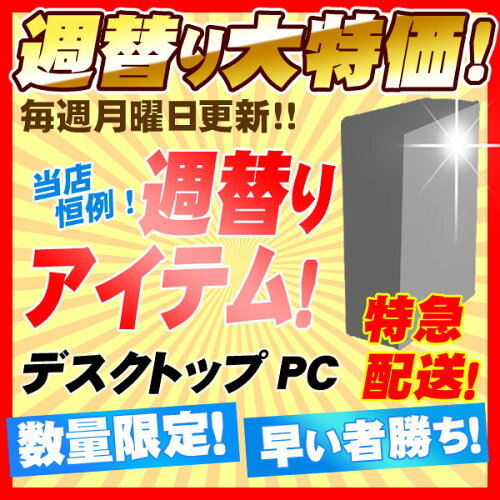 デスクトップパソコン NEC 中古パソコン ★週替わりでビックリ価格の商品をご提供!★ 週替わりセ...