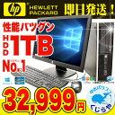 迷ったらコレ! 中古パソコン 今だけ第3世代i5&大画面液晶...