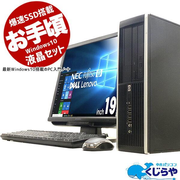 デスクトップパソコン初期設定不要すぐ使えるお手頃価格の爆速SSDデスクトップ4GBメモリ19インチ(白or黒)DVDマルチWin
