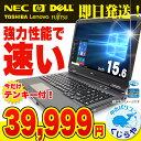 爆速SSDが魅力! 初期設定不要!すぐ使える! ノートパソコン 中古 今だけ第3世代Corei5 S...
