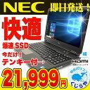 快適SSD搭載! ノートパソコン NEC A4ノート 今だけ...