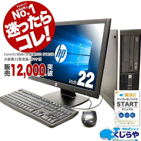 今だけ5倍 選ばれて安心No.1  デスクトップパソコン中古8GB大容量爆速SSD512GB大画面マニュアル付き安心サポート込み