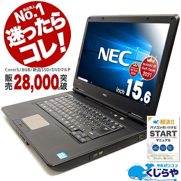 5倍 選ばれて安心No.1  ノートパソコン中古Office付き8GBCorei5新品SSDマニュアル付安心サポート込み初期設定