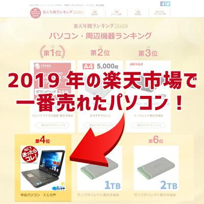 すぐ届く!【楽天年間ランキングでパソコン1位!】初期設定不要!すぐ使える! ノートパソコン 中古 Windows10 Office付き 新品 爆速SSD 中古パソコン Corei5 店長おまかせNECノート 4GB 15インチ 中古ノートパソコン リフレッシュPC・・・ 画像2