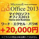 【単品購入不可】 正規 Microsoft Office 2013 Home and Business マイクロソフトオフィス2013 Home and Business ワード エクセル アウトルック パワ