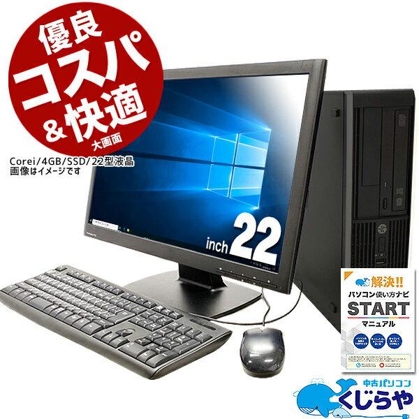 良コスパ&快適ならコレデスクトップパソコン中古新品爆速SSDマニュアル付安心サポート込みOffice付きWindows10店長お