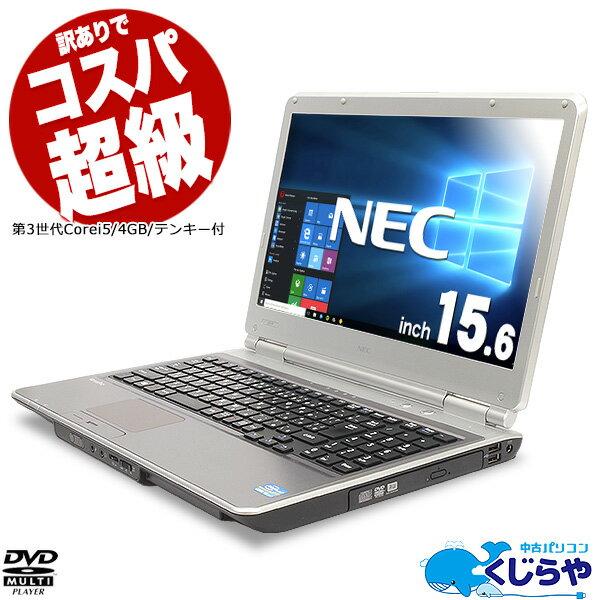 週替わりセール ノートパソコン Office付き 中古 テンキー Windows10 NEC VersaPro PC-VK27MD-G Core i5 4GBメモリ 15.6型 中古パソコン 中古ノートパソコン