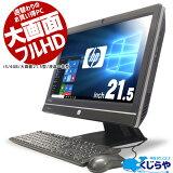 週替わりセール デスクトップパソコン Office付き 中古 一体型 フルHD 初期設定不要!すぐ使える! Windows10 hp Compaq ProOne 600 G1 All-in-One AIO 第4世代 Core i5 4GBメモリ 21.5型 中古パソコン 中古デスクトップパソコン