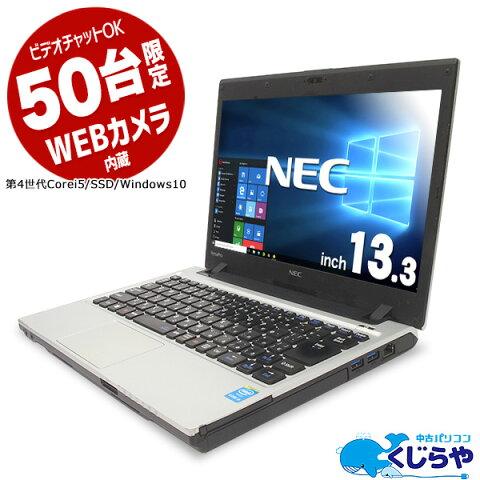 ノートパソコン Office付き 中古 WEBカメラ ビデオチャット Windows10 NEC VersaPro PC-VK27MC-K Core i5 4GBメモリ 13.3型 中古パソコン 中古ノートパソコン
