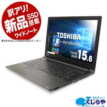 ノートパソコン 中古 Office付き 新品SSD 第5世代 フルHD テンキー 訳あり Windows10 東芝 dynabook Satellite B65/R Core i5 4GBメモリ 15.6型 中古パソコン 中古ノートパソコン