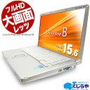 今だけ超得! ノートパソコン 中古 Office付き 大画面 フルHD SSD 8GB Windows10 Panasonic Let'snote CF-B11シリーズ Core i5 8GBメモリ 15.6型 中古パソコン 中古ノートパソコン・・・