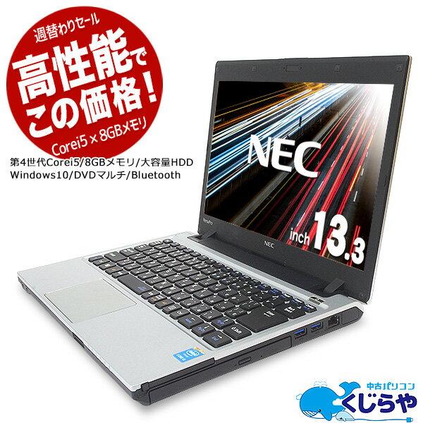 5倍週替わりセールノートパソコン中古Office付き第4世代8GB高解像度Windows10NECVersaProPC-VK27