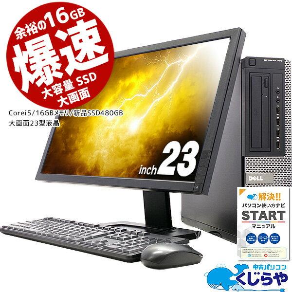 今だけ5倍余裕の強力性能ならコレ大画面デスクトップパソコン中古16GBメモリ爆速SSDマニュアル付安心サポート込み初期設定不要