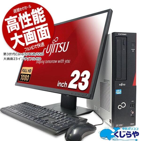 週替わりセールデスクトップパソコン中古Office付き大画面フルHDWindows10富士通ESPRIMOD582Corei58
