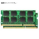 再進貨!!PC3-10600(DDR3-1333)對應204Pin用 DDR3 SDRAM S.O.只DIMM 筆記本電腦專用郵件投遞/新貨/立即交納/8GB組套/DDR3/I-O DATA S[メール便のみ/新品/即納/8GBセット/DDR3/I-O DATA SDY1333-4G同規格メモリ/PC3-10