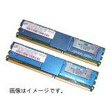 送料無料★8GB大容量セット/MacPro MA356J/A対応/PC2-5300F FB-DIMM/MA970J/A/Apple CTO/Early2008シリーズなどにも【中古】【中古メモリ】【安心保証】【激安】