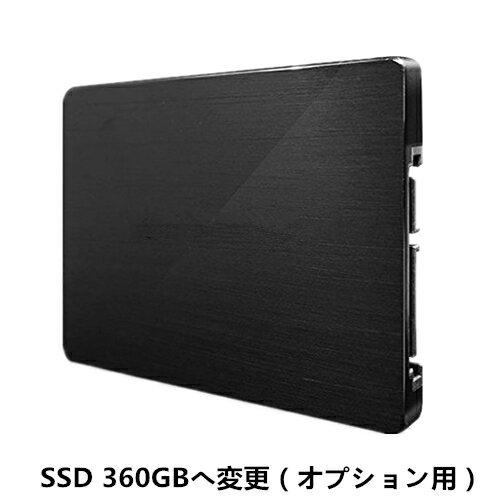 デスクトップパソコン、ノートパソコン専用オプション ⇒新品SSD360GBへ変更 【32bitと64bit対応】(単独購入不可)