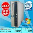 中古パソコン デスクトップ Windows 【DEN】【Windows Vistaリカバリ】NEC MA-6 Core2Duo E7300 2.66G/2G/80GB/DVDコンボ【中古パソコン】【中古デスクトップパソコン】【中古PC】【即納】【送料無料】【安心保証】