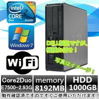 【レビューを書いて送料無料】大変お買い得19型液晶モニターセット/中古パソコンWindows7/中古パソコンデスクトップ/DELL製高性能パソコンCore2DuoE75002.93G/新品8GBメモリ/新品1TBハードディスク/DVD-ROMドライブ/無線Wifi付属