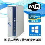 中古パソコン デスクトップ Windows 10【オプション色々有】【Office付】【無線WIFI有】【Windows 10 64Bit搭載】NEC Core i5 第二世代 2400 3.1G/4G/250GB/DVD-ROM【オプション色々有】