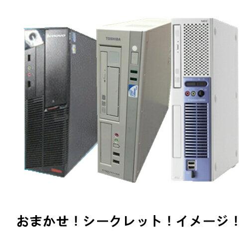【お楽しみ☆シークレットセール】【中古パソコン】【Pentium4 2.8Ghz〜/メモリ1GB搭載/HDD40GB以上/XP装備済】【中古デスクトップパソコン】【中古PC】【即納】