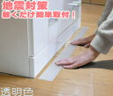 家具ストップマン900mm透明【2枚入】【化粧箱つぶれ】(地震対策、耐震マット、家具転倒防止)