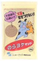 のらヨケサンド業務用の犬猫忌避剤犬猫の糞尿でお困りのあなたに!