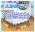 新洗濯機スライド台【ドラム式対応】(洗濯機台・洗濯機足・洗濯機ジャッキ、ランドリー収納)