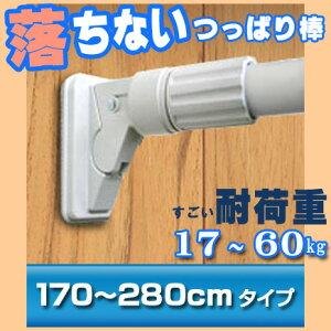 ハイカム超極太ポール 特大【HGP-170】170cm〜280cmまで取り付け可能(つっぱり棒…