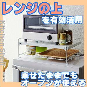 レンジ上収納棚 白【レンジ上のスペースを有効活用】(キッチン収納、電子レンジ台、冷蔵庫上、トースター)あす★