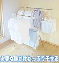 X型便利室内物干し【★大容量室内物干】(物干し台・洗濯物干・