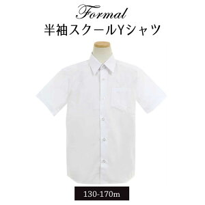 234d4c7c6cb3e フォーマル 男の子 半袖スクールYシャツ(フォーマル 男の子 結婚式 入学式 スクールシャツ ブラウス