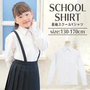 dc7c6b4599167 フォーマル 女の子 長袖スクールYシャツ(フォーマル 女の子 結婚式 入学式 スクールシャツ ブラウス