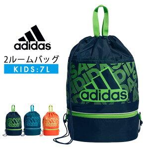 スイムバッグ アディダス adidas 男の子 女の子 キッズ ジュニア プールバッグ ナップサック(リュック 小学生 中学生 小学校 上下 2ルーム 中身が見えない キッズ アディダス 小学校 防水 子供 ロゴ ボンサック 7L)