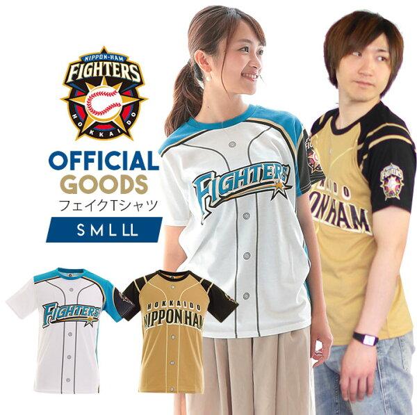 北海道日本ハムファイターズグッズ半袖Tシャツフェイクメンズレディース日ハムプロ野球オフィシャルグッズホームビジター白ホワイト大人