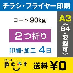 4000枚■【A3(B4)チラシ・フライヤー印刷】 印刷 + センター2つ折り加工/コート90kg/注文確定後4日後出荷/両面フルカラー