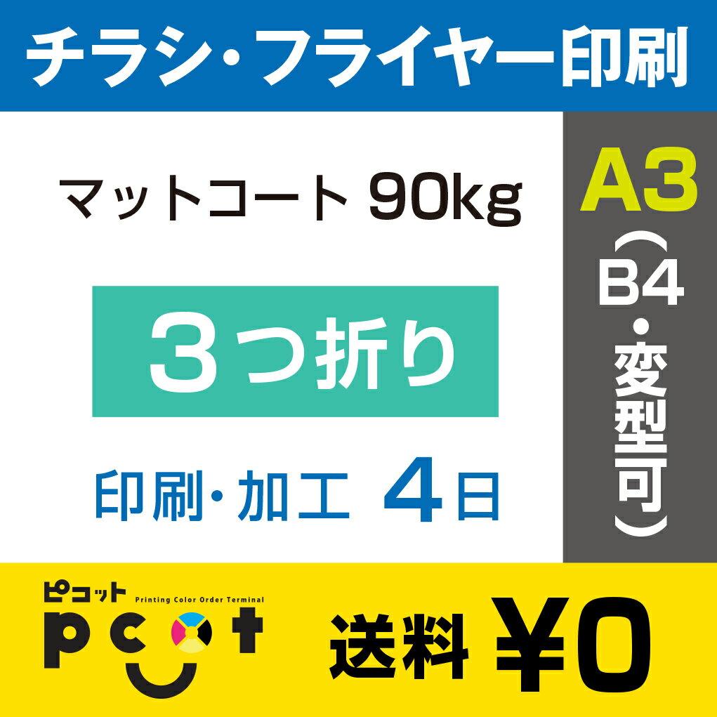 7000枚■【A3(B4)チラシ・フライヤー印刷】 印刷 + 3つ折り加工/マットコート90kg/注文確定後4日後出荷/両面フルカラー:印刷通販のピコット