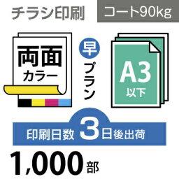 1000枚【チラシ印刷】A3サイズ A3(B4/変形可)コート90kg/3日後出荷/両面フルカラー/オリジナル データ入稿/オフセット印刷