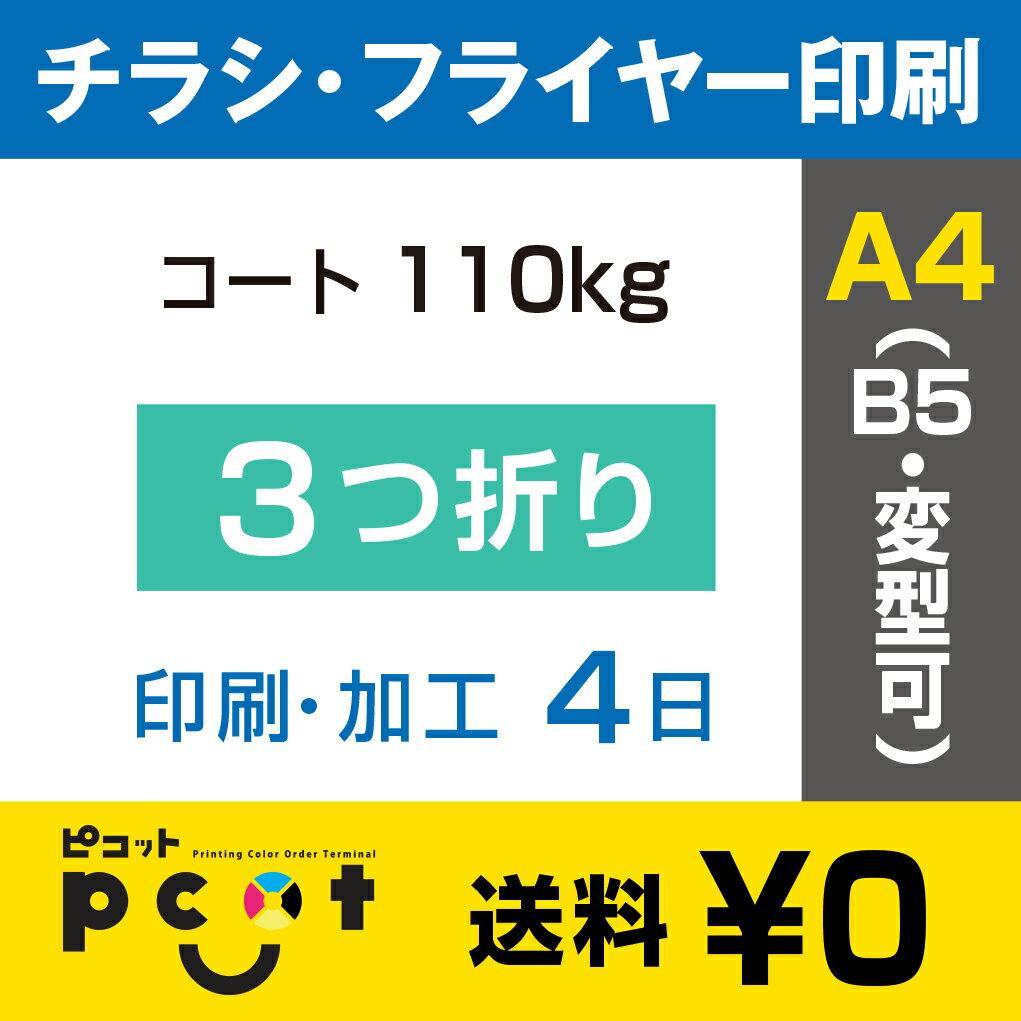 8000枚■【A4(B5)チラシ・フライヤー印刷】 印刷 + 3つ折り加工/コート110kg/注文確定後4日後出荷/両面フルカラー:印刷通販のピコット