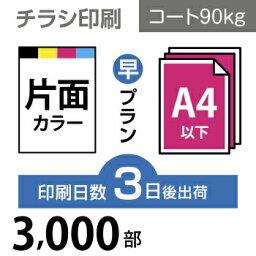 3000枚【チラシ印刷】A4サイズ A4(B5/変形可)コート90kg/3日後出荷/片面フルカラー/オリジナル データ入稿/オフセット印刷