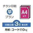 300枚■【チラシ印刷・フライヤー印刷】A4サイズ以下 データ入稿(オリジナル/激安) A4(B5)コート110kg/納期3日/両面フルカラー