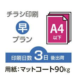 10000枚【チラシ印刷】A4サイズ A4(B5/変形可)マットコート90kg/3日後出荷/両面フルカラー/オリジナル データ入稿/オフセット印刷