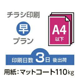 4500枚【チラシ印刷】A4サイズ A4(B5/変形可)マットコート110kg/3日後出荷/片面フルカラー/オリジナル データ入稿/オフセット印刷