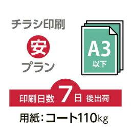 1500枚【チラシ印刷】A3サイズ A3(B4/変形可)コート110kg/7日後出荷/両面フルカラー/オリジナル データ入稿/オフセット印刷