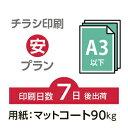200枚■【チラシ印刷・フライヤー印刷】 A3サイズ以下・データ入稿(オリジナル/激安) A3(B4)マットコート90kg/納期7日/両面フルカラー