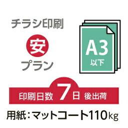 600枚【チラシ印刷】A3サイズ A3(B4/変形可)マットコート110kg/7日後出荷/片面フルカラー/オリジナル データ入稿/オフセット印刷