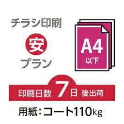 30000枚【チラシ印刷】A4サイズ A4(B5/変形可)コート110kg/7日後出荷/片面フルカラー/オリジナル データ入稿/オフセット印刷
