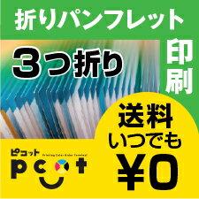 3500部■【折りパンフレット】  仕上がりA4(B5)/コート90kg/6ページ(巻3つ折・Z折):印刷通販のピコット