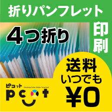 600部■【折りパンフレット】  仕上がりA4(B5)/コート110kg/8ページ(観音折・外4つ折):印刷通販のピコット